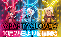 ☆PARTY☆LOVE☆