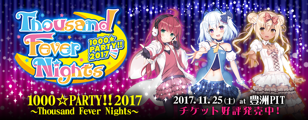 1000☆PARTY!!2017