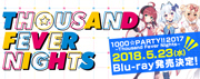 1000☆PARTY!!2017 Blu-ray発売決定」